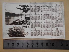 1964年【南京玄武湖,照片式年历片】
