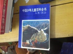 中国少年儿童百科全书-人类-社会