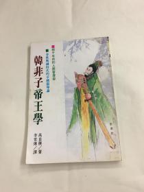 现代经典6:韩非子帝王学