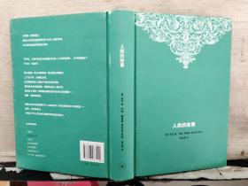 人类的故事(2010年一版一印)
