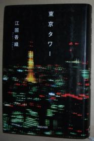 日文原版书 东京タワー 単行本 江国香织 (著) 恋爱小说