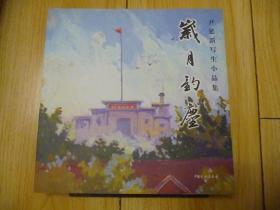 尹延新写生小品集(1970-1972)20开油画,水粉画