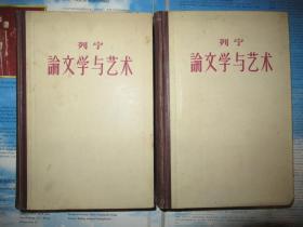 列宁 论文学与艺术 一、二共两册 精装