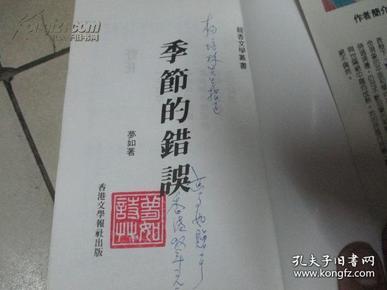 著名作家杨梦如签名盖章赠送【季节的错误】