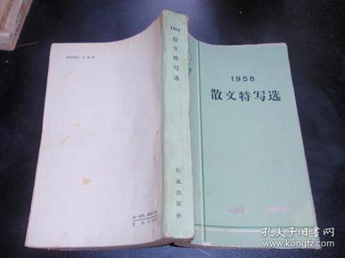 1958 散文特写选(天津著名作家左森私藏,扉页和封面有左森的印章,老版!书内有少量笔记)080307-b