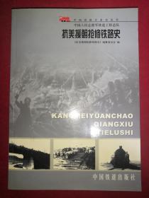 中国人民志愿军铁道工程总队 抗美援朝抢修铁路史
