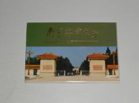 明信片--南京林业大学(8张)