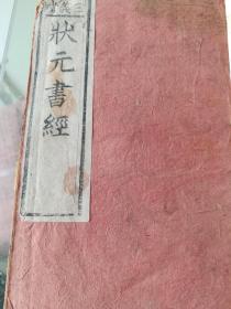 线装古籍·第19册