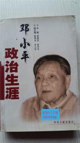 邓小平政治生涯 胡锦昌 张学军 主编 中央文献出版社 9787507321050