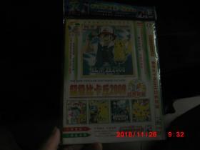 游戏光盘:超级比卡丘2009经典特辑