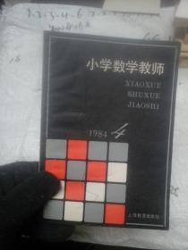 小学数学教师1984年第4期