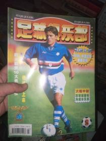 足球俱乐部 1998.3