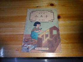 小工人-----民国彩色连环画版---幼童文库第一集----商务印书馆--民国24年出版