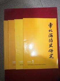 东北沦陷史研究1999年1.2.3.4期