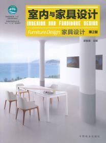 """普通高等教育设计类专业""""十二五""""规划教材室内与家具设计:家具设计(第2版)"""