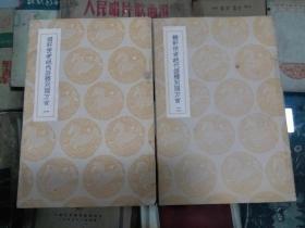 丛书集成初编--輶轩使者绝代语释别国方言:中国方言学史上第一部