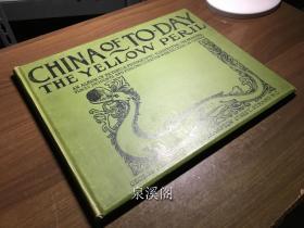 【孤本】【珍稀相冊】約1900年《今日中國》CHINA OF TO-DAY, THE YELLOW PERIL/上百幅珍貴影像/精裝/35X27.5cm