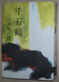 日文原版书 千石鹤  山手树一郎 (著) (广済堂出版,平装)