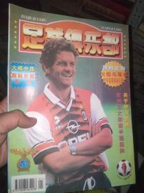 足球俱乐部 1998.1