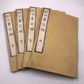 稀见!清或明钤印本《酣古集印谱》一函四册全,钤盖于云龙纹蓝边框笺纸之上,原印已难见,资料性强,明代苏晓刻印