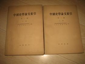 中国史学论文索引·第一编(全二册)