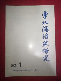 东北沦陷史研究 2000年第1期