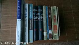 甲午战争经典书籍十二册(包括经典学术书7种和经典资料5册)