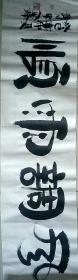 滨州军旅书画家吕军锋书法作品