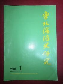 东北沦陷史研究 2001年第1期