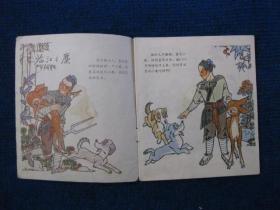 彩色连环画: 中国古代寓言(五) 临江之麋、黔之