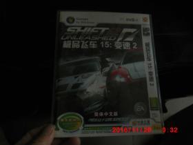 游戏光盘:极品飞车15:变速2