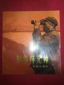彭德怀元帅【画册】(1987年一版一印)