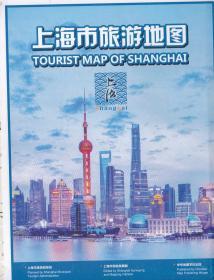上海市旅游地图(中英文版)