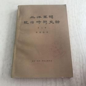 北洋军阀统治时期史话(第七册)