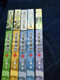 中国梦强军梦青少年爱国主义军事科普系列我是一个兵:少年空降兵 装甲兵 航空兵 神炮兵 火箭兵(5册合售 品好)