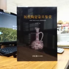 《历代陶瓷壶具鉴赏》