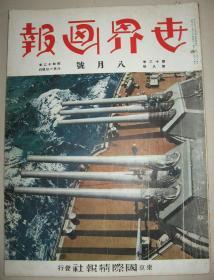 1937年8月《世界画报》伪满洲国 西安事变杨虎城渡美  美苏新战机 德国海军机 斯大林 希特勒