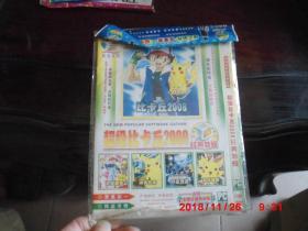游戏光盘:超级比卡丘2009 经典特辑