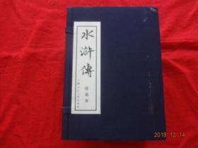 连环画:水浒传(绘画本)[40册全]