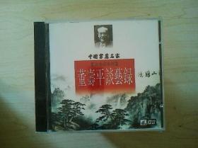 书画光盘  中国书画名家----董寿平谈艺录(未开封)