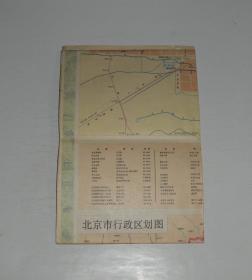 老地图--北京交通地图 1972年