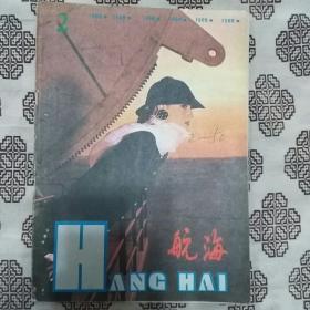《航海》(1988.2)