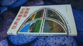 世界主要城市地图册