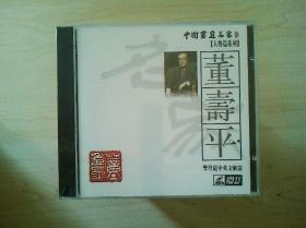 书画光盘  中国书画名家----董寿平(未开封)