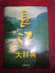 长江大辞典 精装16开 武汉出版社