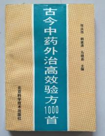 正版 古今中药外治高效验方1000首 92年一版一印  753041044X