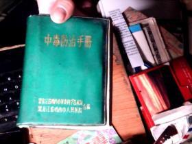 中毒防治手册       7B