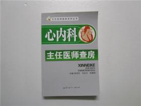 心内科主任医师查房 (8.5品)