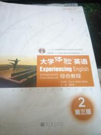 教育部2008年度普通高等教育精品教材:大學體驗英語綜合教程2(第3版)
