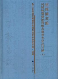 绍兴图书馆民国时期传统装帧书籍普查登记目录(16开精装 全二册)